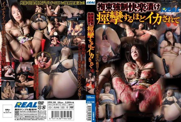 [XRW-138] 拘束強制快楽漬け 痙攣するほどイカされて It Is Squid Enough To Convulsions Restraint Forced Pleasure Pickled