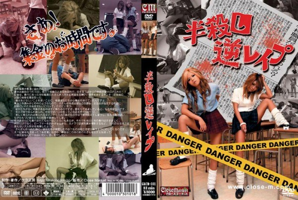 [GKCM-101] 半殺し逆レイプ ケラ工房 Half-killed reverse rape Kera Kobo