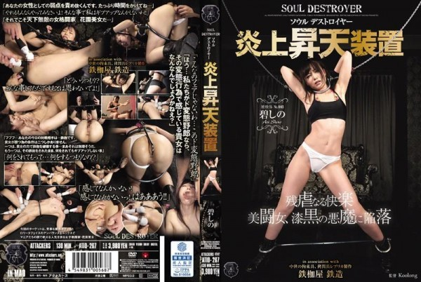 [ATID-267] SOUL DESTROYER 炎上昇天装置 碧しの SOUL DESTROYER Flames Ascension Equipment Shino Midori