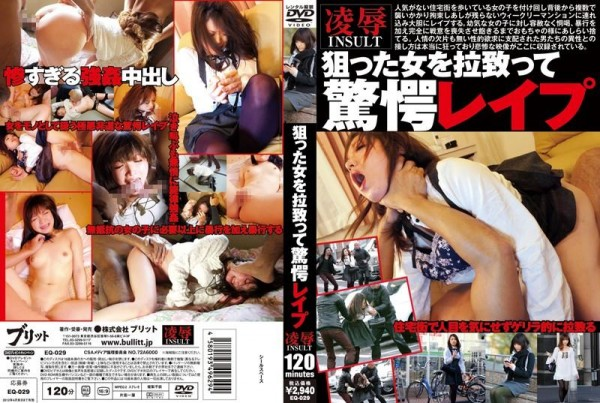 [EQ-029] 狙った女を拉致って驚愕レイプ What Surprised The Girl Abduction Rape Aimed At
