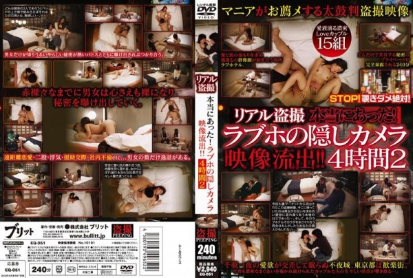 [EQ-051] リアル盗撮 本当にあった!ラブホの隠しカメラ映像流出!! 4時間 2 Voyeur Was Really Real! Outflow Of Love Hotel Hidden Camera Video!! 2 For 4 Hours