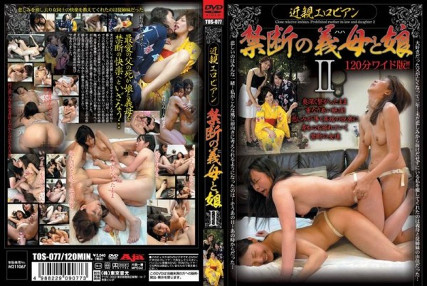 [TOS-077] 近親エロビアン 禁断の義母と娘 2 Mother-in-law And Daughter Forbidden Relatives Erobian