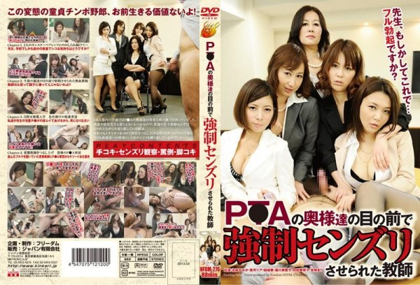 [NFDM-276] P●Aの奥様達の目の前で強制センズリさせられた教師 Teachers Were Forced To Senzuri Wife In Front Of Our Eyes P ● A