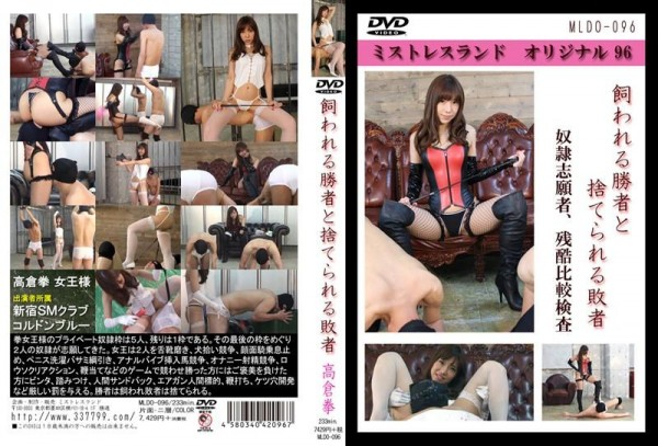 [MLDO-096] 飼われる勝者と捨てられる敗者 高倉拳 Loser Fist Takakura Be Discarded With The Winner To Be Kept