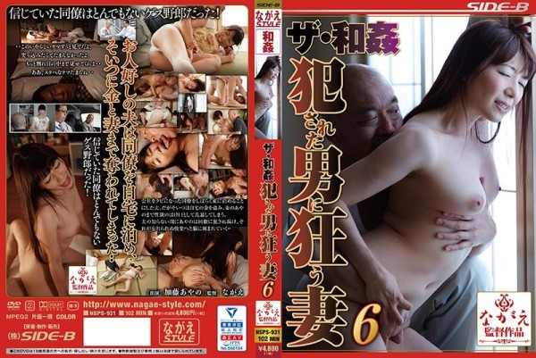 [NSPS-931] ザ・和姦 犯●れた男に狂う妻6 加藤あやの The Wakkan: A Wife Who Goes Crazy By A Criminal Man 6 Ayano Kato