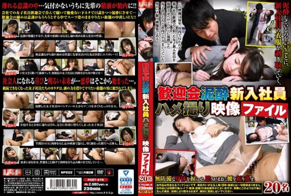 [POST-478] 歓迎会泥酔新入社員ハメ撮り映像ファイル 20名 Welcome Party Drunk New Employee POV Video File 20 People