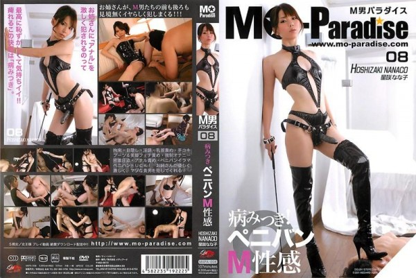 [MXPA-008] M男パラダイス 08 病みつきペニバンM性感 Paradise Man M 08 M Strap-on Dildo Erogenous Addictive