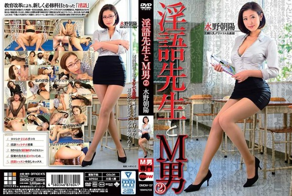 [DMOW-137] 淫語先生とM男 2 水野朝陽 Dirty Teacher And M Guy 2 Mizuno Chaoyang