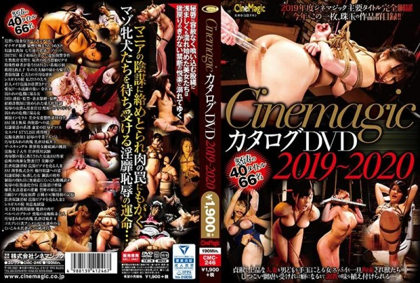 [CMC-246] cinemagic カタログDVD 2019~2020 Cinemagic Catalog DVD 2019-2020