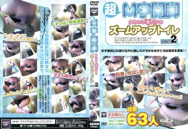 [FTF-02] 超M字開脚2 FTF-02 ビーワン その他盗撮 Super M-shaped spread legs 2 FTF-02 B-One Other Voyeur