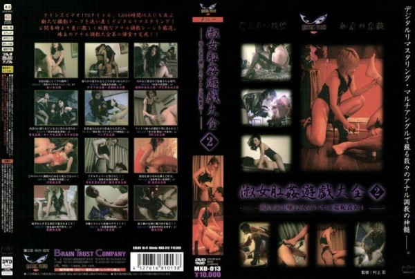 [MXD-013] 淑女肛姦遊戯大全 2 アナル Lady Anal Fucking Game Encyclopedia 2 Anal