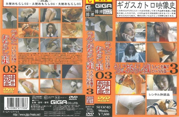 [SUOZ-03] うんこおもらし全集 3 スカトロ Scat Poop Peeing Complete Works 3 Scat 1.31 GB..
