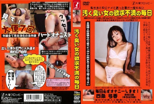 [ODV-117] 汚く臭い女の欲求不満の毎日 Daily Frustration Of Smell Messy Woman Shijou Yumikaori