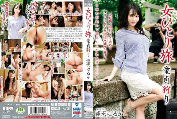 [BST-018] 女ひとり旅 童貞狩り 逢沢はるか Woman Traveling Alone Virgin Hunting Haruka Aizawa 1.11 GB..