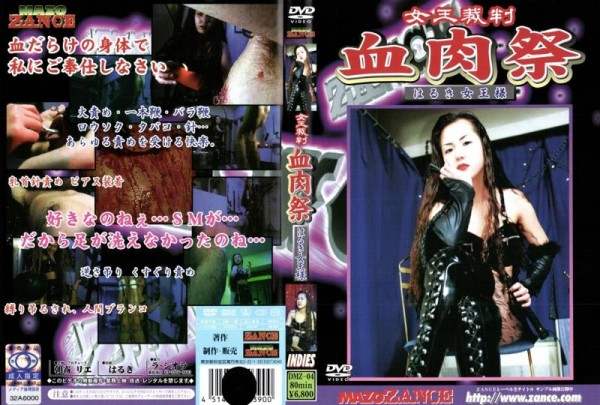 [DMZ-04] 女王裁判血肉祭はるき女王様 エムズファクトリー Queen Trial Blood and Meat Festival Haruki Queen M's Factory 1.62 GB..