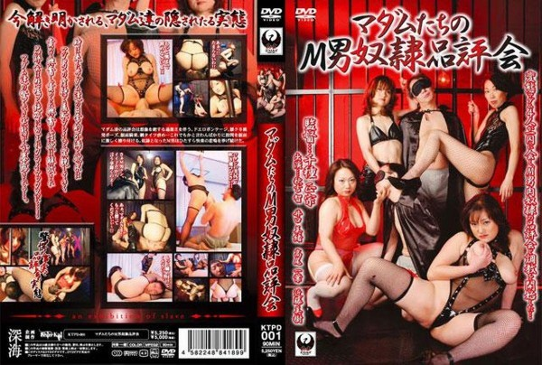 [KTPD-001] マダムたちのM男奴隷品評会 Submales Our Fair Madame M 1.62 GB..
