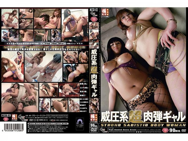 [MCSD-02] 威圧系 超肉弾ギャル Human Bullet Intimidating Super Gal System 1.09 GB..