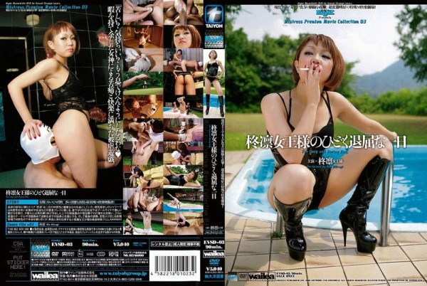 [EVSD-03] 柊凛女王様のひどく退屈な一日 Terribly Boring Day Of The Queen Rin Holly 1.55 GB..