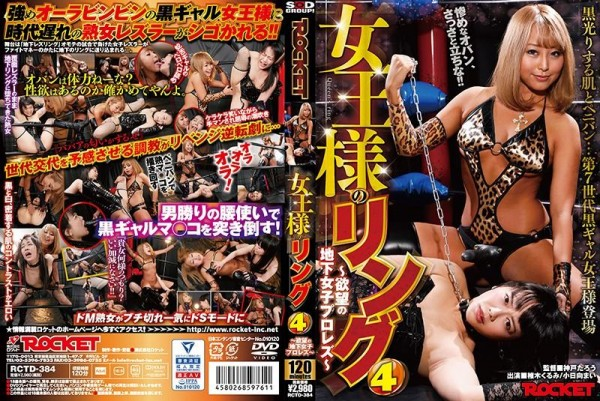 [RCTD-384] 女王様のリング4~欲望の地下女子プロレズ~ Queen's Ring 4 ~ Desire Underground Female Pro Lesbian ~ 2.52 GB..