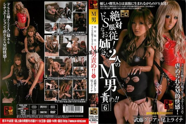 [DSML-006] 絶対服従!ドSなお姉さん2人のM男責め!! 6 武藤クレア 尾上ライナ Absolute Obedience! Note That M Man Accused Of Two Sister De S!! Onoe Liner Claire Muto 6 1.37 GB..