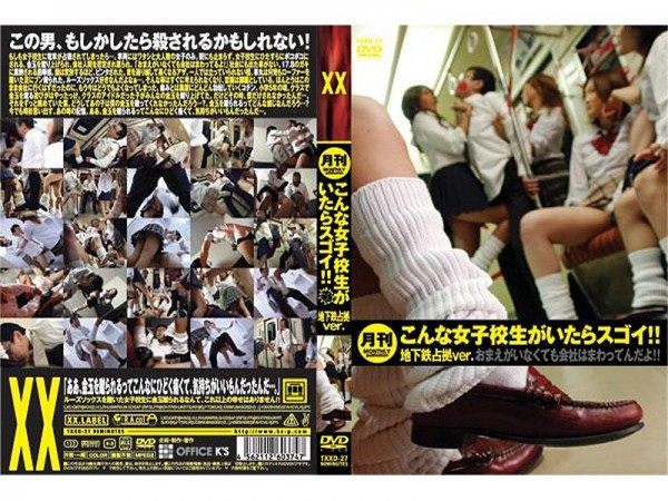 [TXXD-27] 月刊 こんな女子校生がいたらスゴイ!! 地下鉄占拠ver. High School Girl Just Playing This Monthly!! Ver Subway Occupation 884 MB..