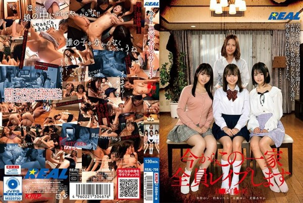 [REAL-759] 今からこの一家全員レ●プします 目●区自●が丘 From Now On, The Whole Family Will Be Reported. Eyes ● Ward ● Gaoka 1.25 GB..