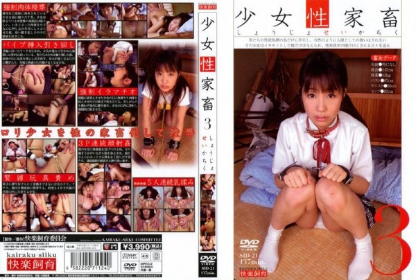 [SID-21] 少女性家畜3 Girl Of Three Livestock 1.87 GB..