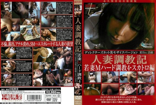 [NHD-064] 人妻調教記 若妻Mハード調教4 Married Wife Torture Symbol M Hard Torture 4 982 MB..
