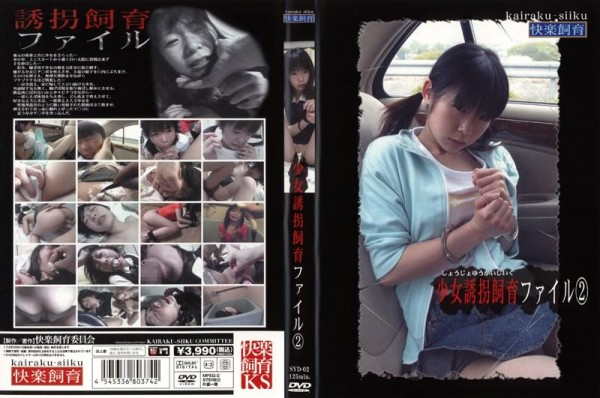 [SYD-02] 少女誘拐飼育ファイル 2 Files Breeding Kidnapping Girl Ogura Minami 1.71 GB..