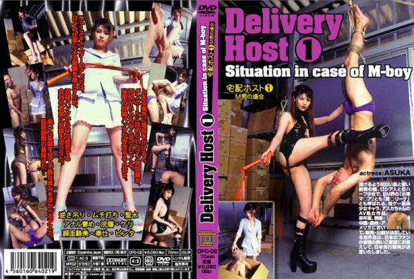 [DPD-02] Delivery Host 1 M男の場合 If The Man Delivery Host 1 M 1.22 GB..