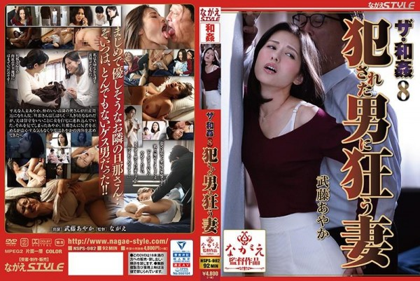 [NSPS-982] ザ・和姦8 犯●れた男に狂う妻 武藤あやか The Wakan 8 Criminal ● Ayaka Muto, A Wife Who Goes Crazy For A Man 1.16 GB..
