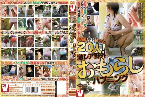 [VICD-209] 綺麗なお姉さん20人!激レア野外おもらしハプニング 20 People A Beautiful Sister! Rhea Happening Peeing Outdoors 1.65 GB..