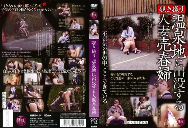 [GIFD-114] 覗き撮り 温泉地に出没する人妻売春婦 Married To A Prostitute-infested Hot Springs Peeping Takes 1.03 GB..